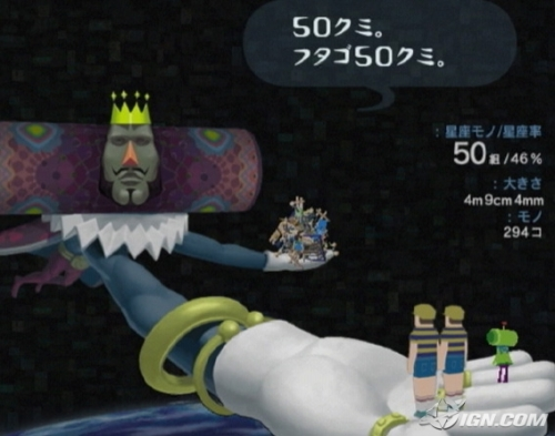 katamari damacy king